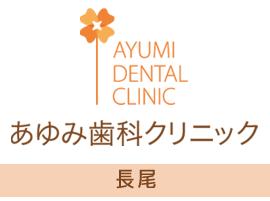 あゆみ歯科クリニックトップページへ